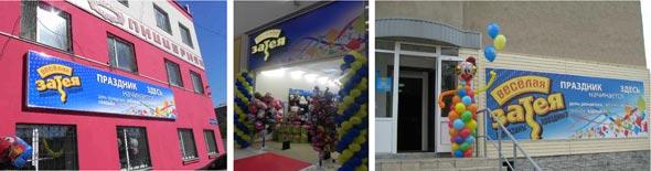 Реклама для магазина праздничных товаров фото сейчас очень актуальна так как яркая реклама большой ассортимент товаров
