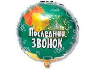 """К 18"""" РУС ПОСЛЕДНИЙ ЗВОНОК воздушные шары круглой формы без рисунка в пакетах различных цветов для детей"""