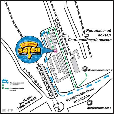 Ленинградским вокзалом и